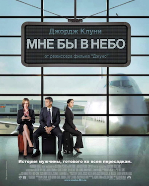 «Мне бы в небо» / «Up in the Air» (2009)
