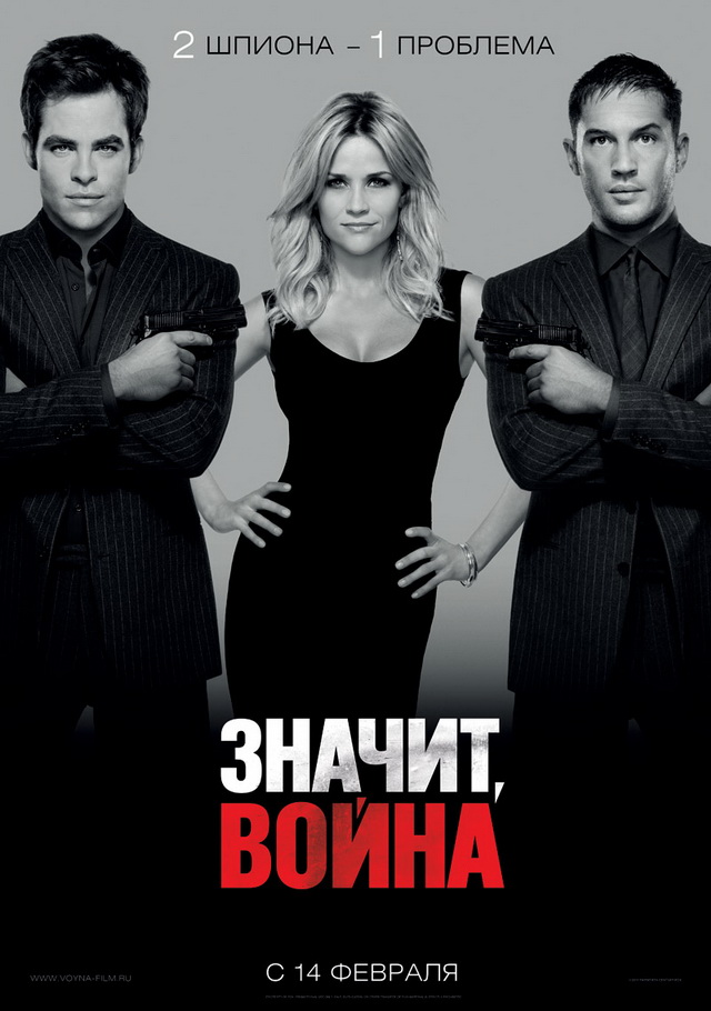«Значит, война» / «This Means War» (2012)
